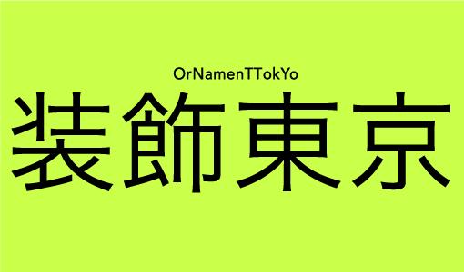 OrNamenTTokYo 「装飾東京」出版記念イベント