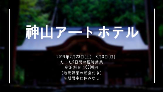 「神山アートホテル」(たった9日間の臨時営業)