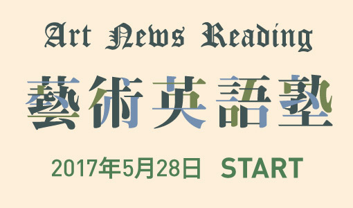 「藝術英語塾2017」春夏コース