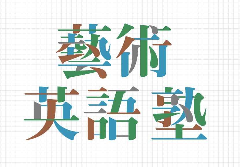 『藝術英語塾2015』受講生の応募開始!