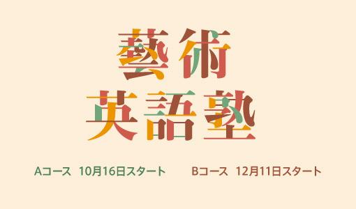 藝術英語塾2016秋冬開講のお知らせ 受講生募集中!