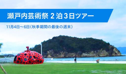 『瀬戸内芸術祭2泊3日ツアー』の開催のお知らせ