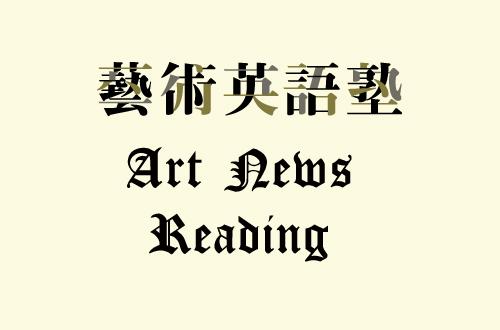 「藝術英語塾」アートニュースリーディング短期コース募集!