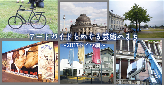 今夏はドイツの芸術祭を巡ろう! ~ベルリン・ミュンスター・カッセルの8日間~
